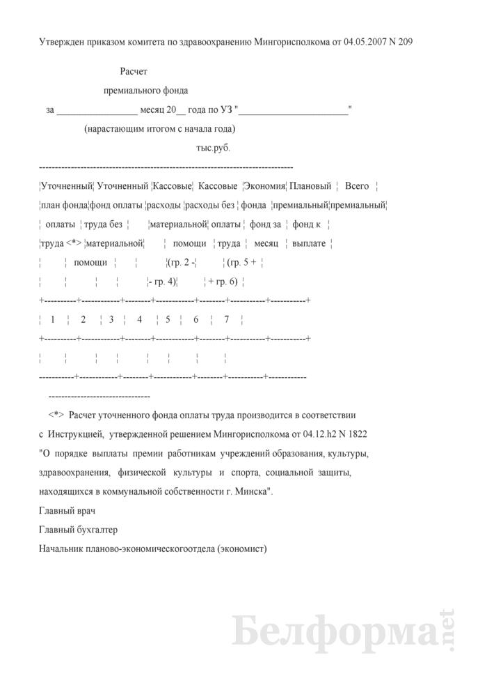Расчет премиального фонда. Страница 1