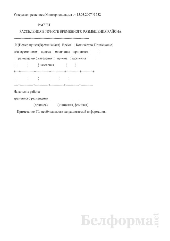 Расчет расселения в пункте временного размещения района. Страница 1