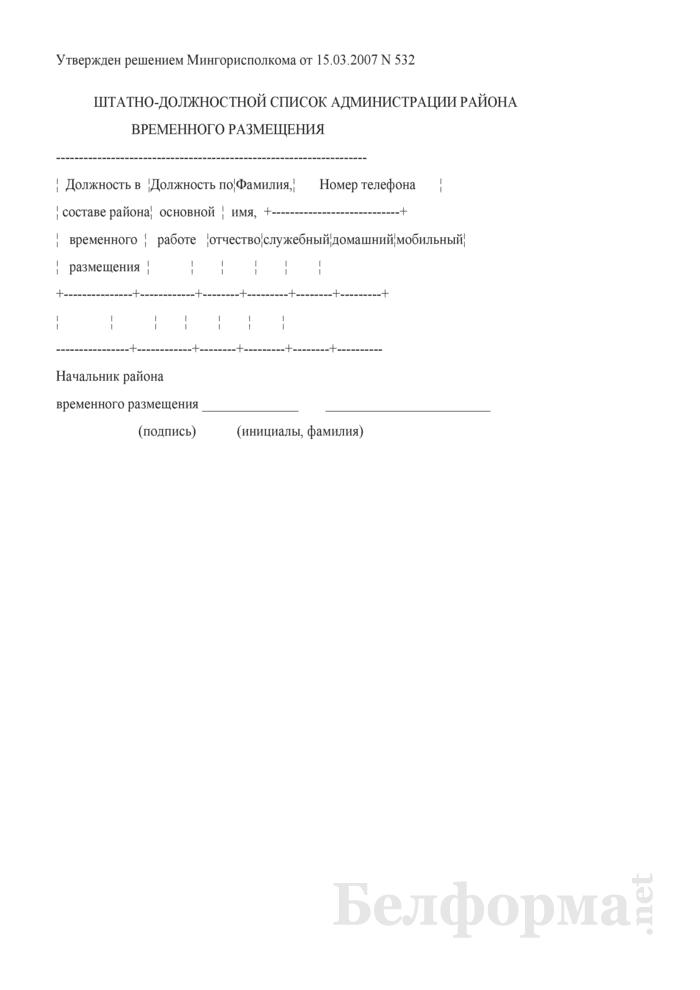 Штатно-должностной список администрации района временного размещения. Страница 1