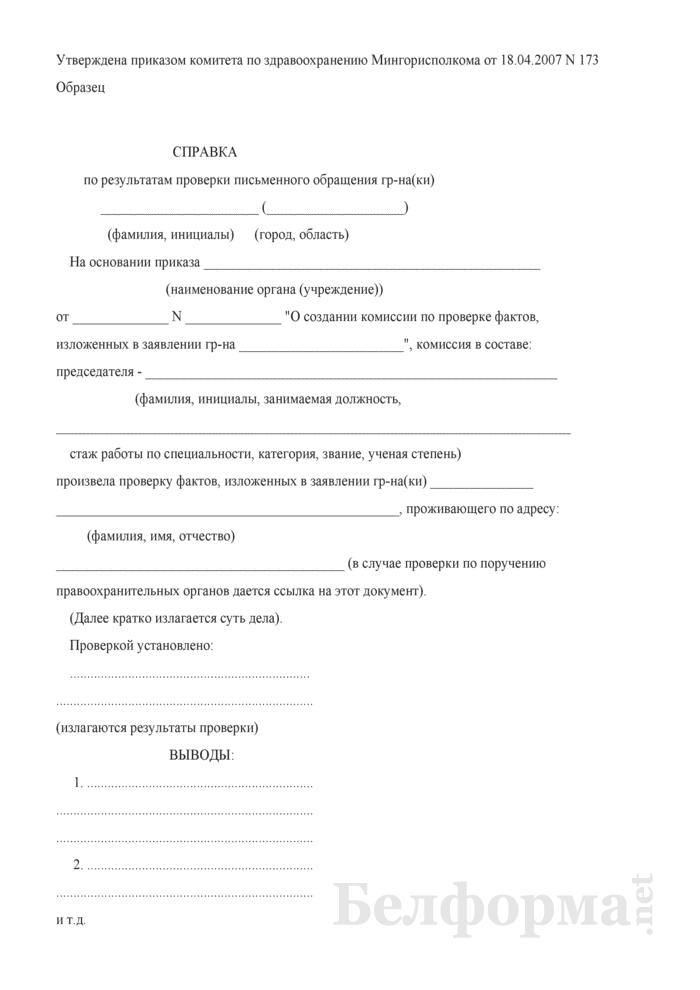 Справка по результатам проверки письменного обращения. Страница 1