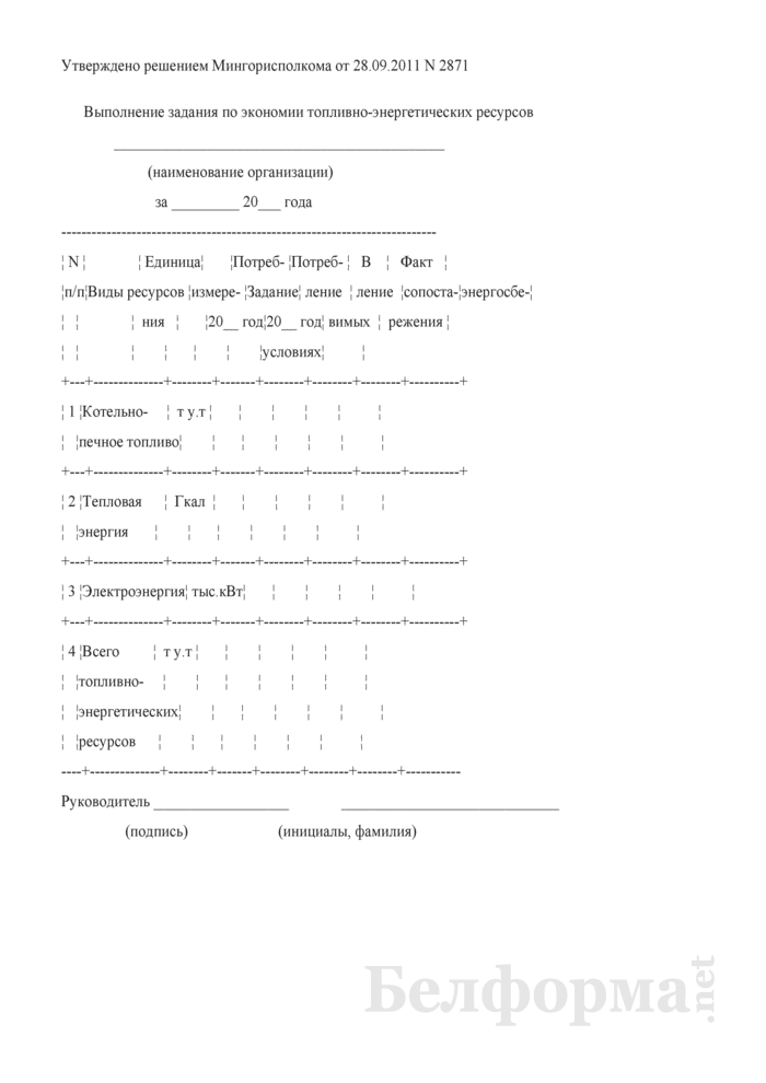 Выполнение задания по экономии топливно-энергетических ресурсов (для г. Минска). Страница 1