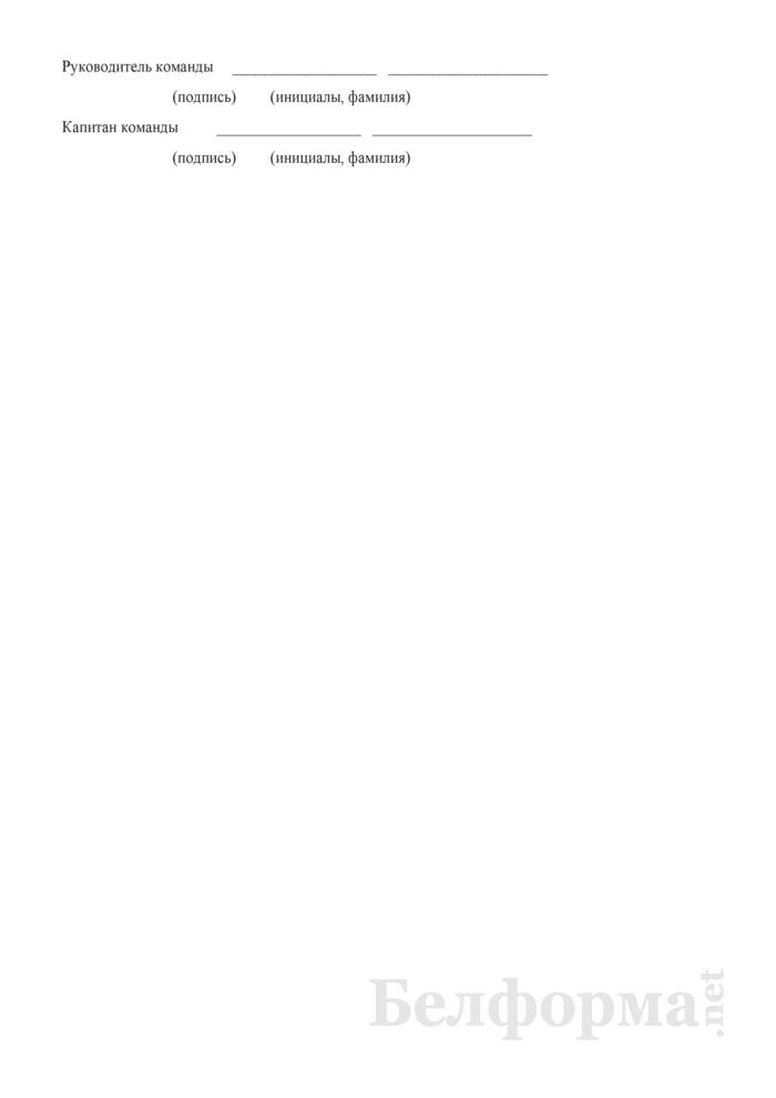 """Заявка на участие в ежегодном открытом городском турнире молодежных команд КВН """"Премьер-Лига"""". Страница 2"""
