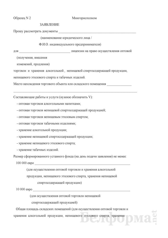 Заявление для получения лицензии на осуществление оптовой торговли и хранения алкогольной, непищевой спиртосодержащей продукции, непищевого этилового спирта и табачных изделий (Образец № 2). Страница 1