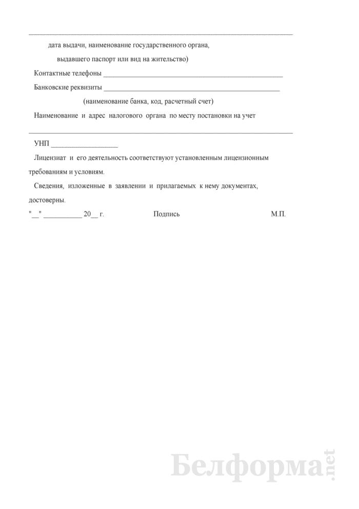 Заявление для получения лицензии на осуществление розничной торговли алкогольными напитками и (или) табачными изделиями (Образец № 1). Страница 2