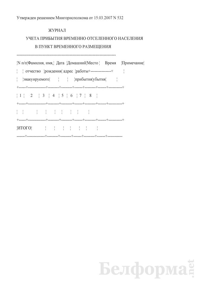 Журнал учета прибытия временно отселенного населения в пункт временного размещения. Страница 1