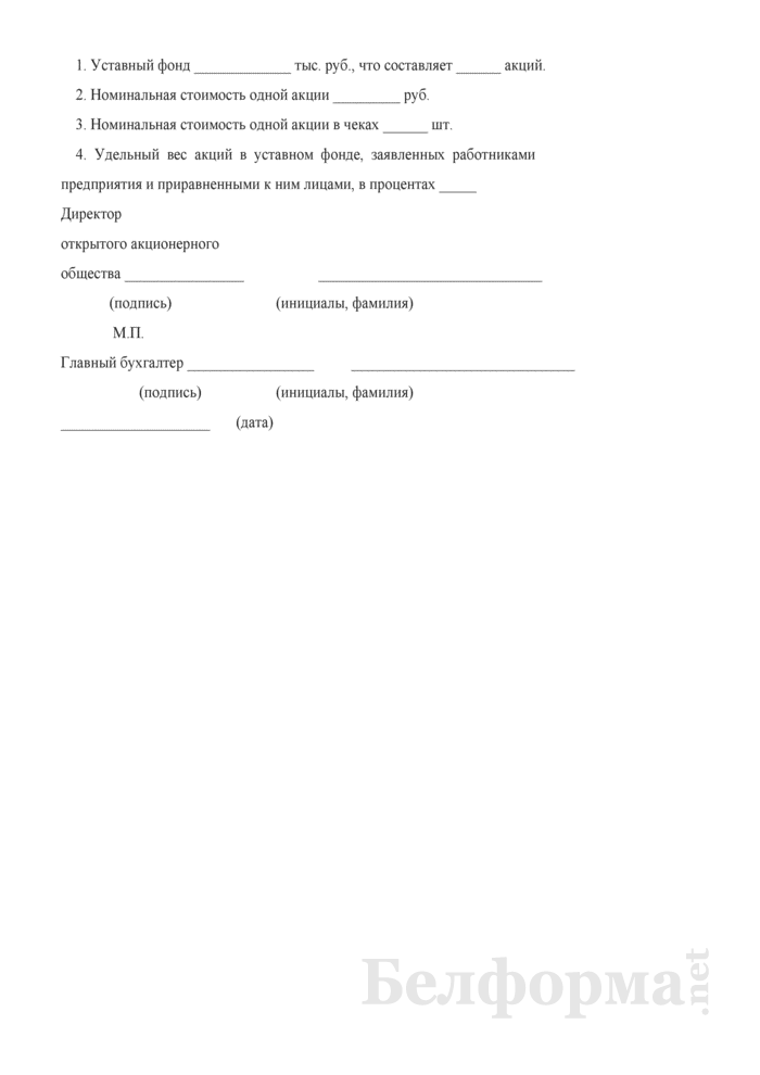 Перечень лиц, имеющих право и подавших заявление на приобретение акций (находящиеся в коммунальной собственности города Минска) на льготных условиях акционерного общества. Страница 2