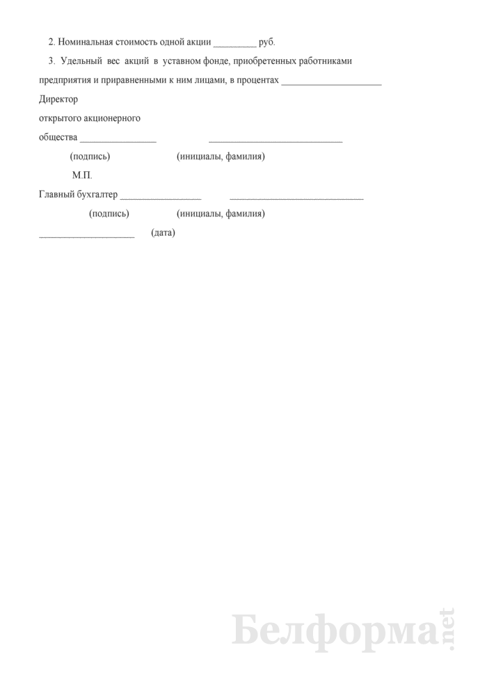 Перечень лиц, оплативших акции (находящиеся в коммунальной собственности города Минска) открытого акционерного общества. Страница 2