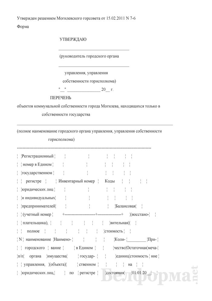Перечень объектов коммунальной собственности города Могилева, находящихся только в собственности государства. Страница 1