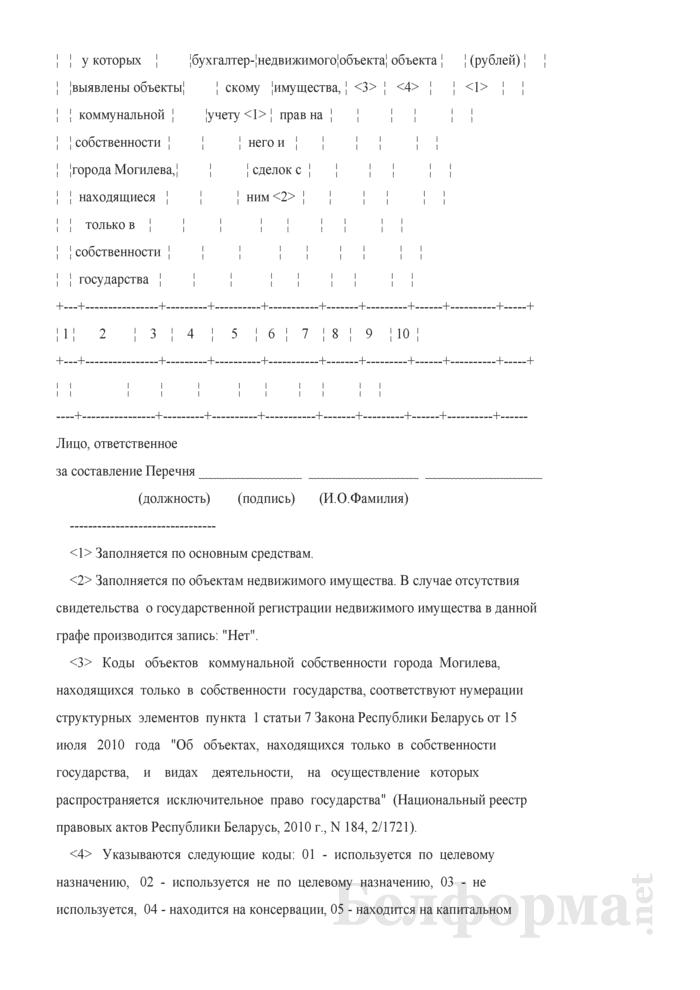 Перечень объектов коммунальной собственности города Могилева, находящихся только в собственности государства. Страница 2