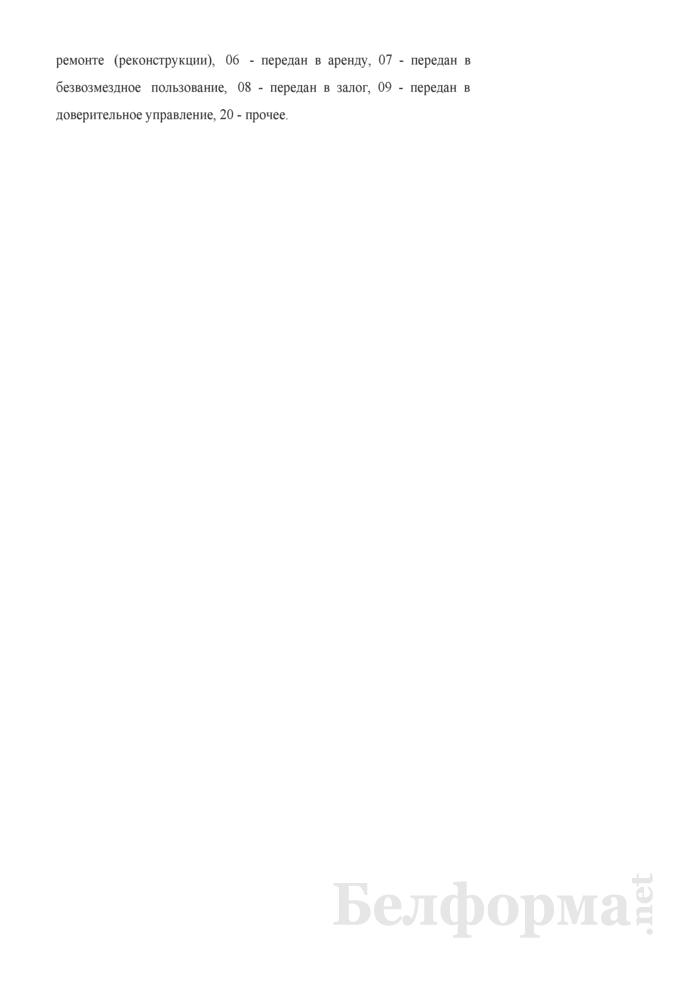 Перечень объектов коммунальной собственности города Могилева, находящихся только в собственности государства. Страница 3