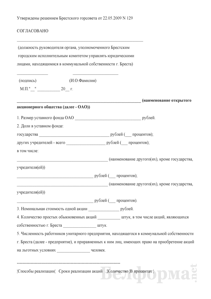 Предложения о размещении акций открытого акционерного общества (созданного в процессе приватизации коммунальной собственности г. Бреста). Страница 1
