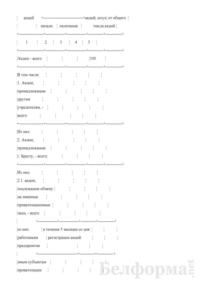 Предложения о размещении акций открытого акционерного общества (созданного в процессе приватизации коммунальной собственности г. Бреста). Страница 2