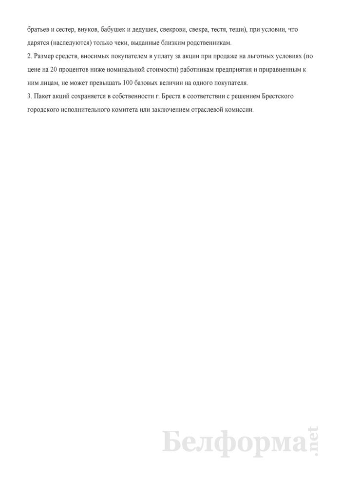 Предложения о размещении акций открытого акционерного общества (созданного в процессе приватизации коммунальной собственности г. Бреста). Страница 4