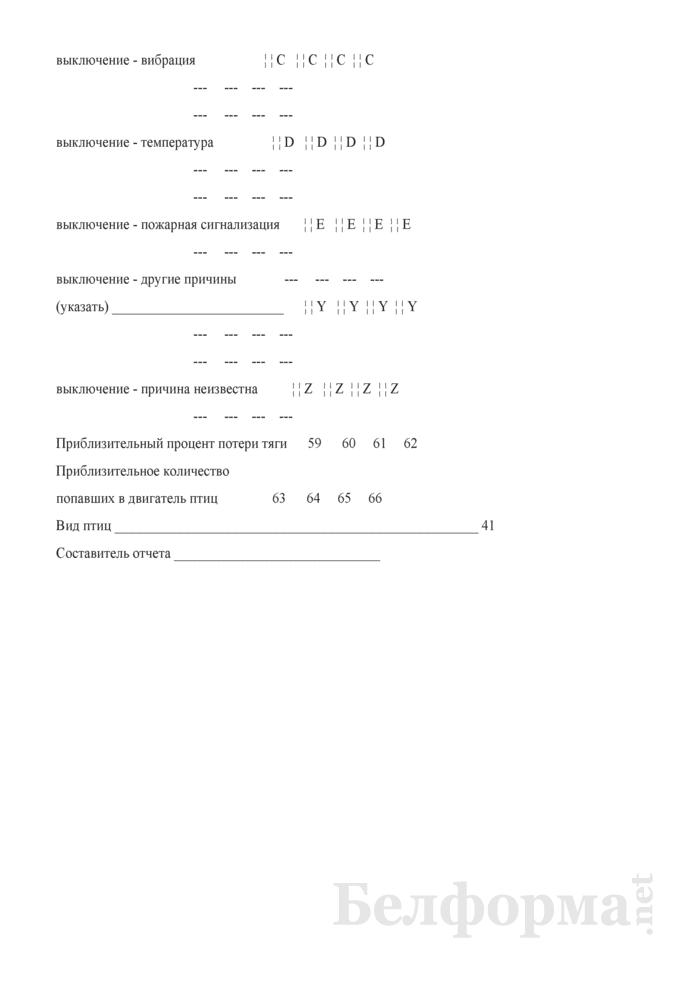 Форма отчетности о столкновениях ВС с птицами. Страница 5