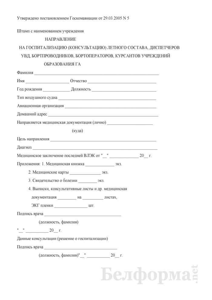 Направление на госпитализацию (консультацию) летного состава, диспетчеров УВД, бортпроводников, бортоператоров, курсантов учреждений образования га. Страница 1