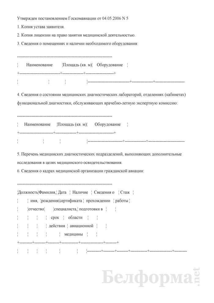 Перечень документов, необходимых для получения сертификата медицинской организации. Страница 1