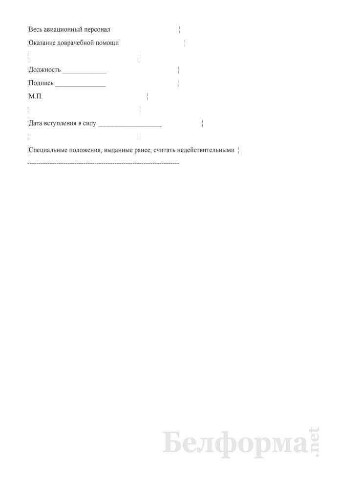 Специальное положение к сертификату медицинской организации. Страница 3