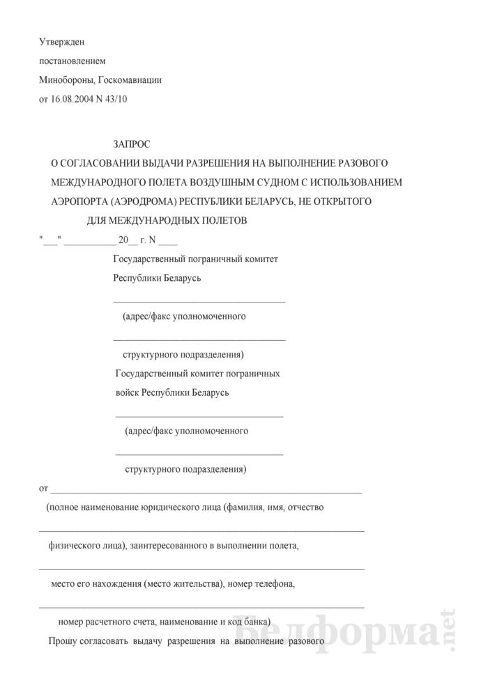 Запрос о согласовании выдачи разрешения на выполнение разового международного полета воздушным судном с использованием аэропорта (аэродрома) Республики Беларусь, не открытого для международных полетов. Страница 1