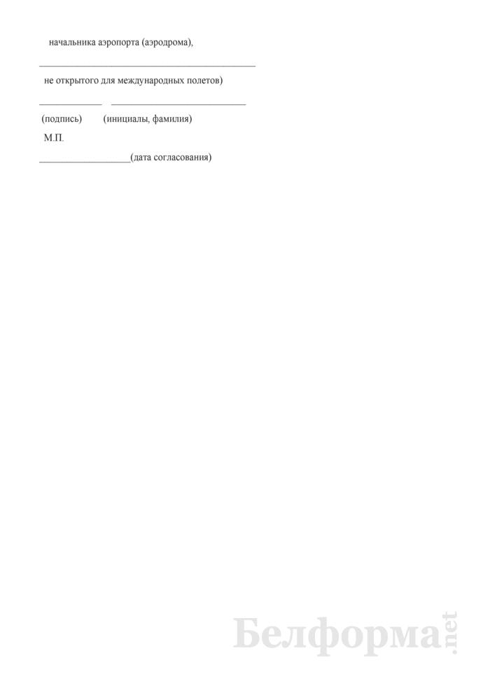 Запрос о согласовании выдачи разрешения на выполнение разового международного полета воздушным судном с использованием аэропорта (аэродрома) Республики Беларусь, не открытого для международных полетов. Страница 3