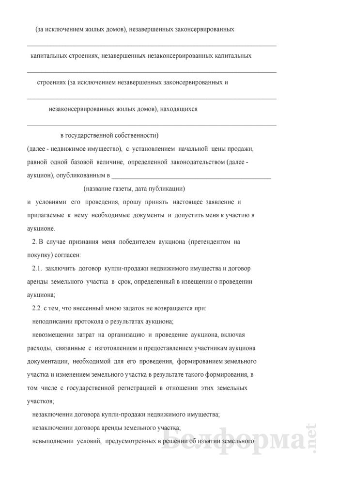 Заявление на участие в аукционе по продаже недвижимого имущества, находящегося в государственной собственности, с установлением начальной цены продажи, равной одной базовой величине, определенной законодательством (для физических лиц, в том числе индивидуальных предпринимателей Республики Беларусь). Страница 2