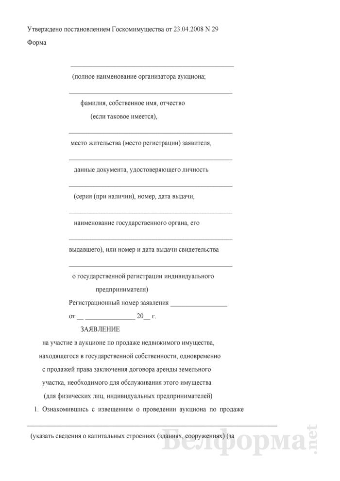 Заявление на участие в аукционе по продаже недвижимого имущества, находящегося в государственной собственности, одновременно с продажей права заключения договора аренды земельного участка, необходимого для обслуживания этого имущества (для физических лиц, индивидуальных предпринимателей). Страница 1