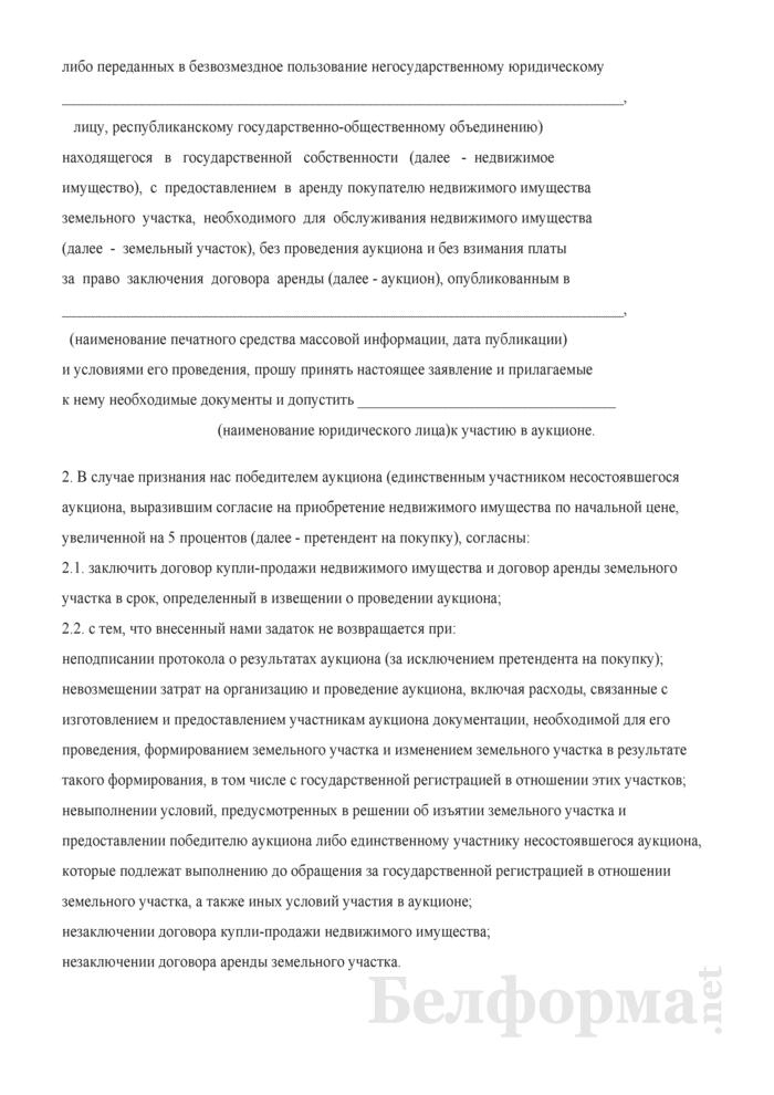 Заявление на участие в аукционе по продаже недвижимого имущества, находящегося в государственной собственности, в случаях, когда при его продаже на аукционе земельный участок, необходимый для обслуживания отчуждаемого имущества, предоставляется в аренду покупателю этого имущества без проведения аукциона и без взимания платы за право заключения договора аренды (для юридических лиц). Страница 2
