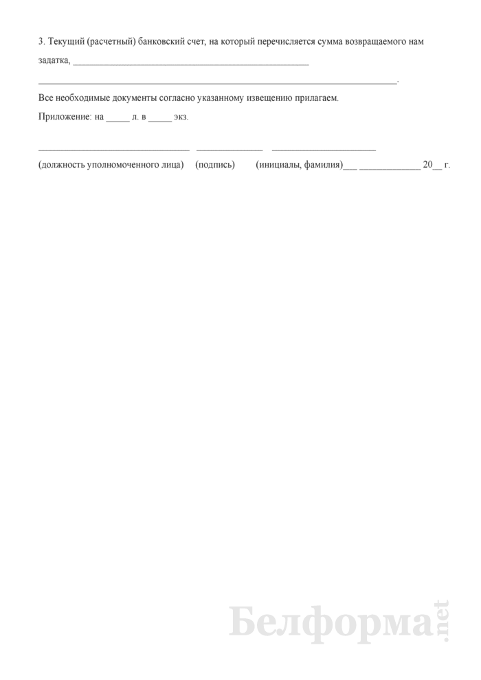 Заявление на участие в аукционе по продаже недвижимого имущества, находящегося в государственной собственности, в случаях, когда при его продаже на аукционе земельный участок, необходимый для обслуживания отчуждаемого имущества, предоставляется в аренду покупателю этого имущества без проведения аукциона и без взимания платы за право заключения договора аренды (для юридических лиц). Страница 3