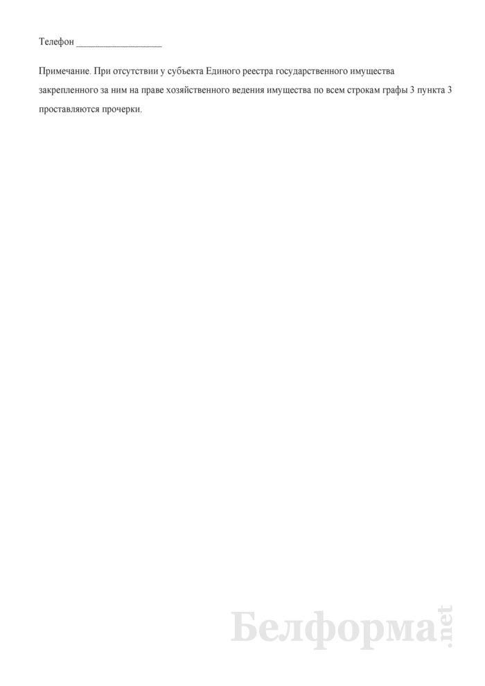 Сведения о балансовой стоимости государственного имущества, закрепленного за субъектом Единого реестра государственного имущества на праве хозяйственного ведения (Форма). Страница 5