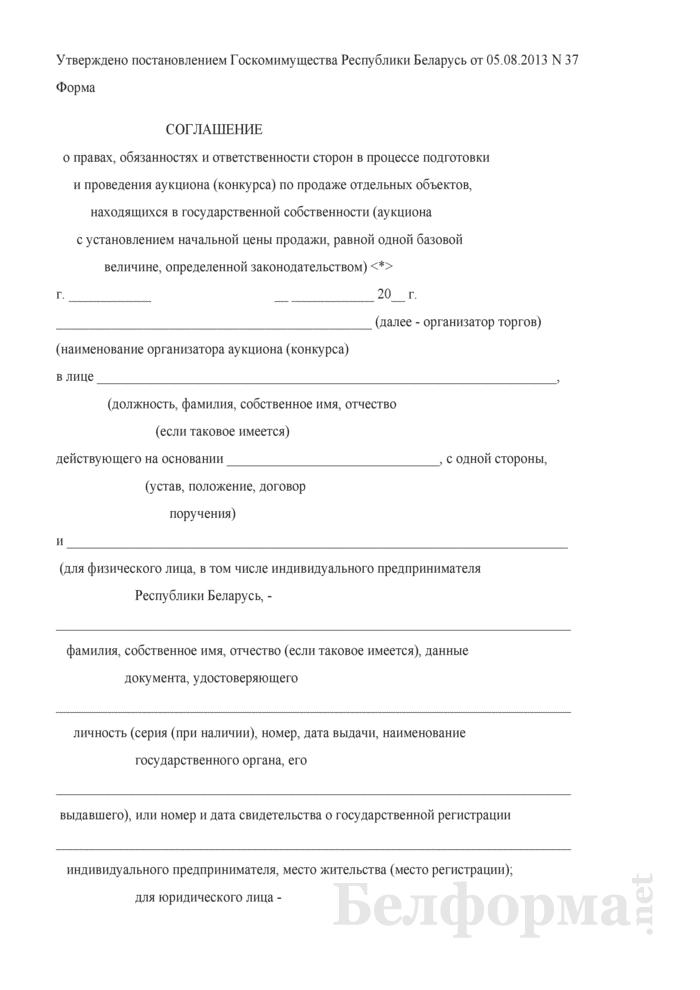 Соглашение о правах, обязанностях и ответственности сторон в процессе подготовки и проведения аукциона (конкурса) по продаже отдельных объектов, находящихся в государственной собственности (аукциона с установлением начальной цены продажи, равной одной базовой величине, определенной законодательством). Страница 1