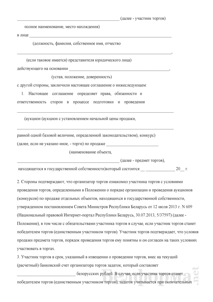 Соглашение о правах, обязанностях и ответственности сторон в процессе подготовки и проведения аукциона (конкурса) по продаже отдельных объектов, находящихся в государственной собственности (аукциона с установлением начальной цены продажи, равной одной базовой величине, определенной законодательством). Страница 2