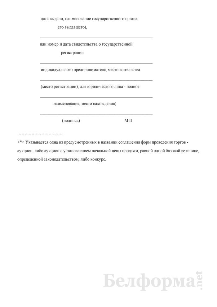Соглашение о правах, обязанностях и ответственности сторон в процессе подготовки и проведения аукциона (конкурса) по продаже отдельных объектов, находящихся в государственной собственности (аукциона с установлением начальной цены продажи, равной одной базовой величине, определенной законодательством). Страница 5
