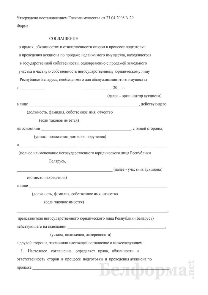 Соглашение о правах, обязанностях и ответственности сторон в процессе подготовки и проведения аукциона по продаже недвижимого имущества, находящегося в государственной собственности, одновременно с продажей земельного участка в частную собственность негосударственному юридическому лицу Республики Беларусь, необходимого для обслуживания этого имущества. Страница 1