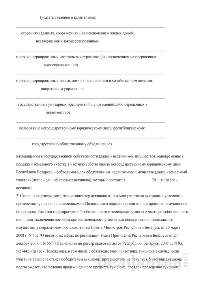 Соглашение о правах, обязанностях и ответственности сторон в процессе подготовки и проведения аукциона по продаже недвижимого имущества, находящегося в государственной собственности, одновременно с продажей земельного участка в частную собственность негосударственному юридическому лицу Республики Беларусь, необходимого для обслуживания этого имущества. Страница 2
