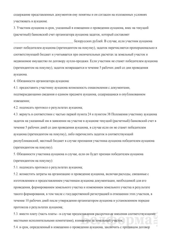 Соглашение о правах, обязанностях и ответственности сторон в процессе подготовки и проведения аукциона по продаже недвижимого имущества, находящегося в государственной собственности, одновременно с продажей земельного участка в частную собственность негосударственному юридическому лицу Республики Беларусь, необходимого для обслуживания этого имущества. Страница 3