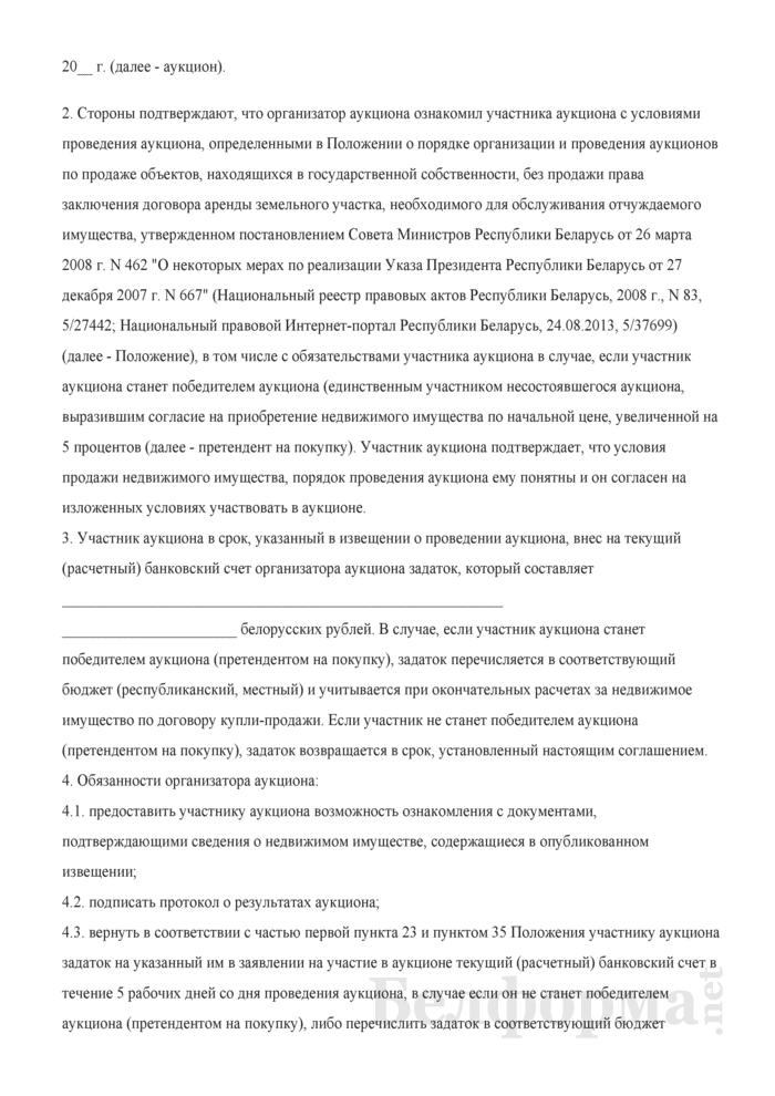 Соглашение о правах, обязанностях и ответственности сторон в процессе подготовки и проведения аукциона по продаже недвижимого имущества, находящегося в государственной собственности, в случаях, когда при его продаже на аукционе земельный участок, необходимый для обслуживания отчуждаемого имущества, предоставляется в аренду покупателю этого имущества без проведения аукциона и без взимания платы за право заключения договора аренды. Страница 3