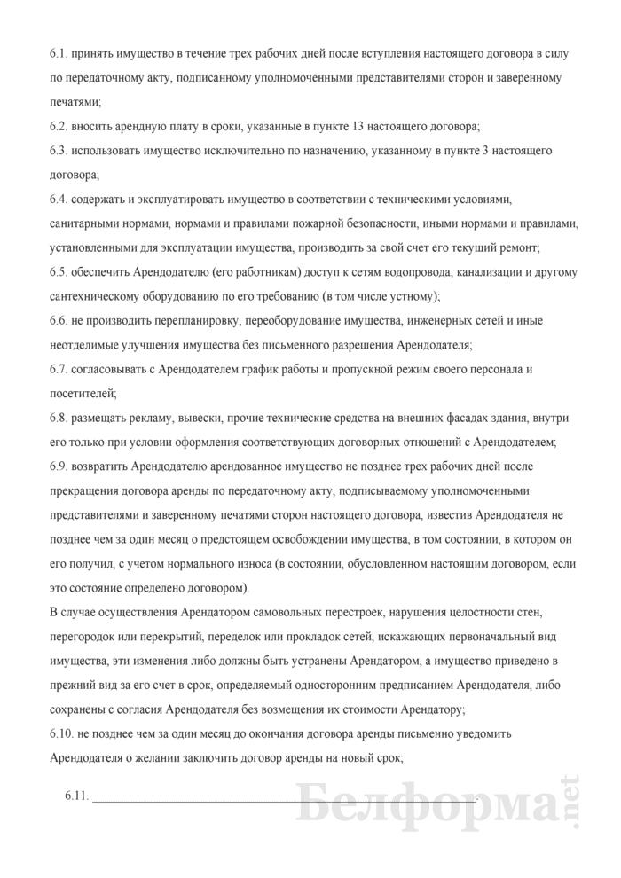 Договор аренды капитальных строений (зданий, сооружений), изолированных помещений, машино-мест, их частей, находящихся в республиканской собственности. Страница 4