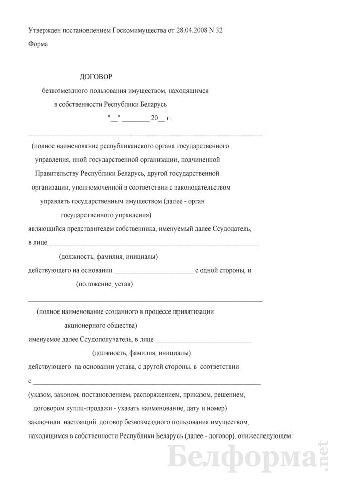 Договор безвозмездного пользования имуществом, находящимся в собственности Республики Беларусь. Страница 1