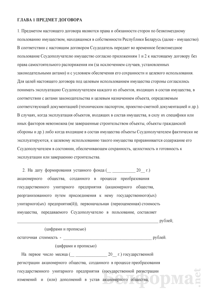 Договор безвозмездного пользования имуществом, находящимся в собственности Республики Беларусь. Страница 2