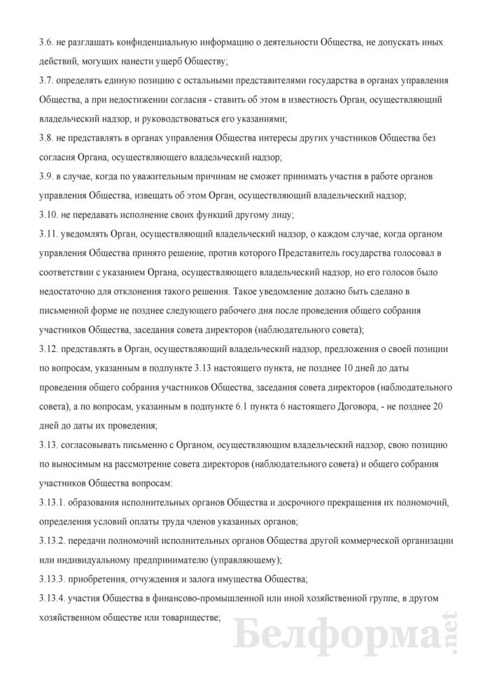 Договор на осуществление полномочий Представителя государства в органах управления хозяйственного общества, акции (доля в уставном фонде) которого принадлежат Республике Беларусь. Страница 3
