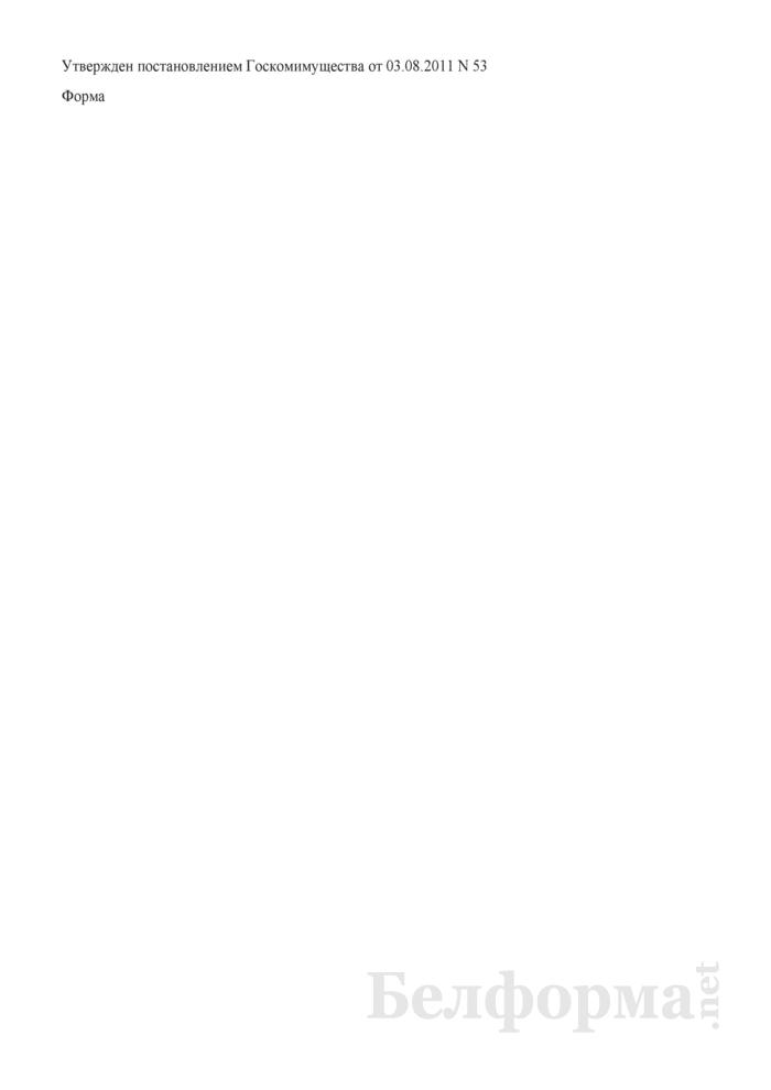 Договор о присоединении государственного(ых) унитарного(ых) предприятия(й) к открытому акционерному обществу (при реорганизации ОАО путем присоединения к нему государственного унитарного предприятия либо нескольких государственных унитарных предприятий). Страница 1