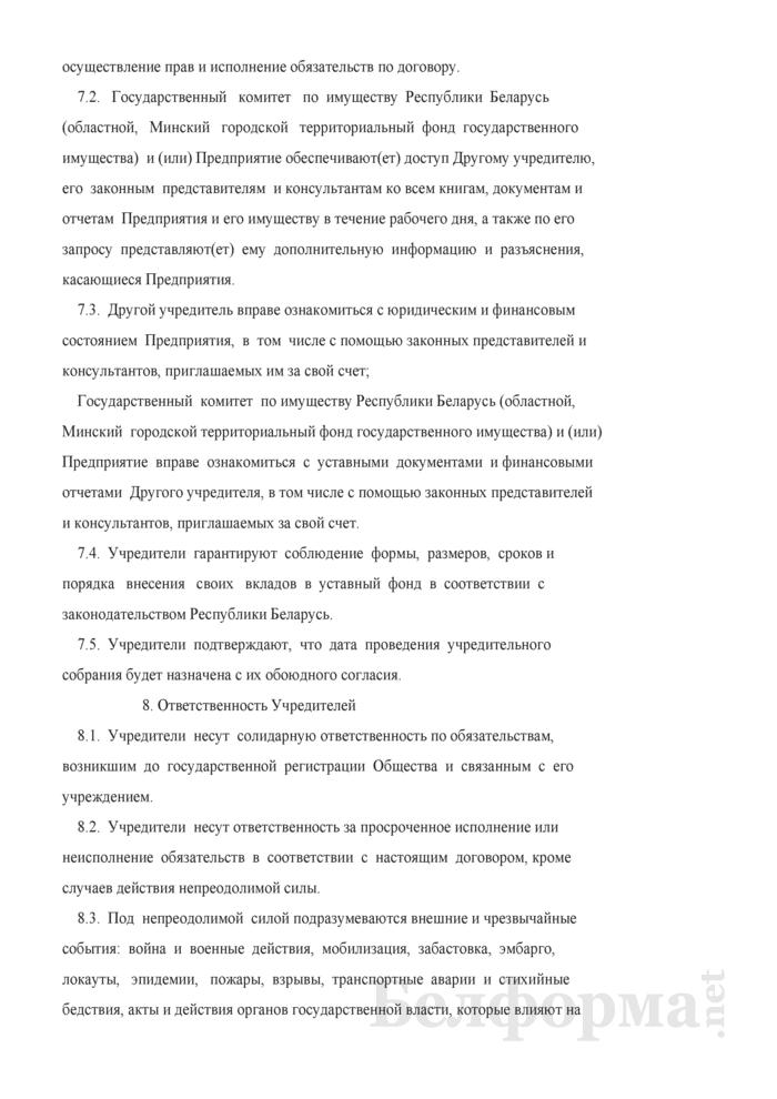 Договор о создании открытого акционерного общества с участием другого, кроме государства, учредителя и исполнении обязательств в его отношении (к Примерной форме проекта преобразования республиканского унитарного предприятия в открытое акционерное общество). Страница 7