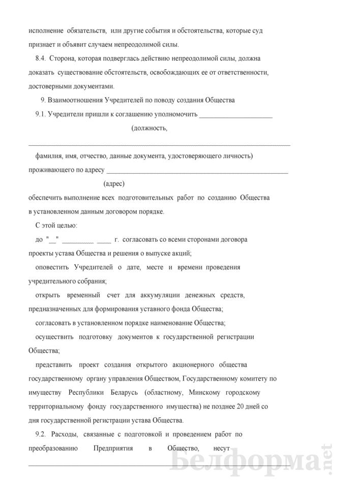 Договор о создании открытого акционерного общества с участием другого, кроме государства, учредителя и исполнении обязательств в его отношении (к Примерной форме проекта преобразования республиканского унитарного предприятия в открытое акционерное общество). Страница 8