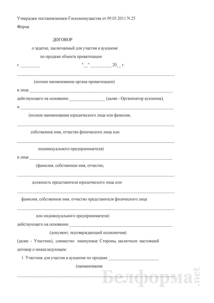 Договор о задатке, заключаемый для участия в аукционе по продаже объекта приватизации. Страница 1