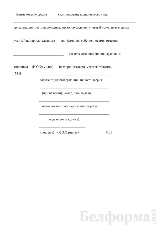 Договор о задатке, заключаемый для участия в аукционе по продаже объекта приватизации. Страница 4