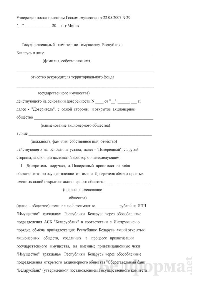 """Договор поручения на обмен простых именных акций ОАО на ИПЧ """"Имущество"""". Страница 1"""