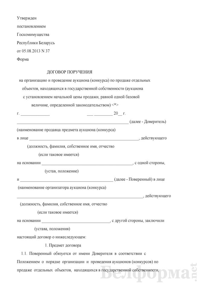 Договор поручения на организацию и проведение аукциона (конкурса) по продаже отдельных объектов, находящихся в государственной собственности (аукциона с установлением начальной цены продажи, равной одной базовой величине, определенной законодательством). Страница 1