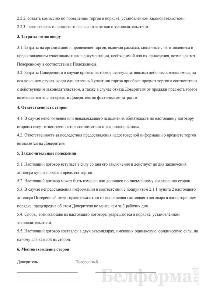 Договор поручения на организацию и проведение аукциона (конкурса) по продаже отдельных объектов, находящихся в государственной собственности (аукциона с установлением начальной цены продажи, равной одной базовой величине, определенной законодательством). Страница 3