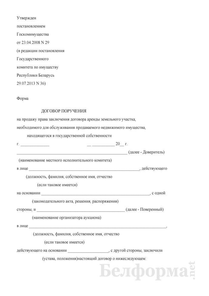 Договор поручения на продажу права заключения договора аренды земельного участка, необходимого для обслуживания продаваемого недвижимого имущества, находящегося в государственной собственности. Страница 1