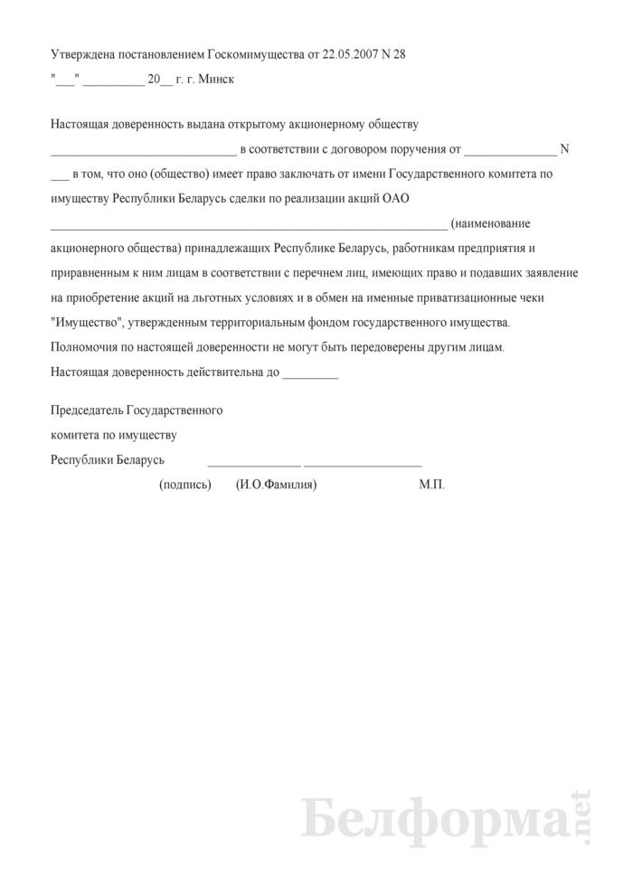 Доверенность на право заключения сделок по реализации акций. Страница 1