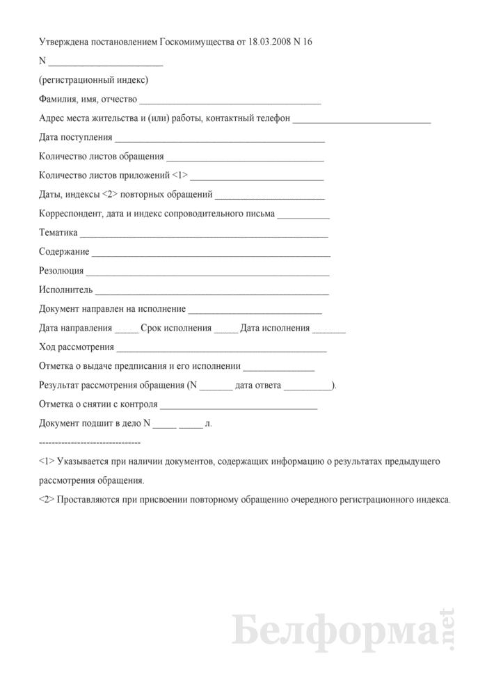 Форма регистрационно-контрольной карточки обращений граждан. Страница 1
